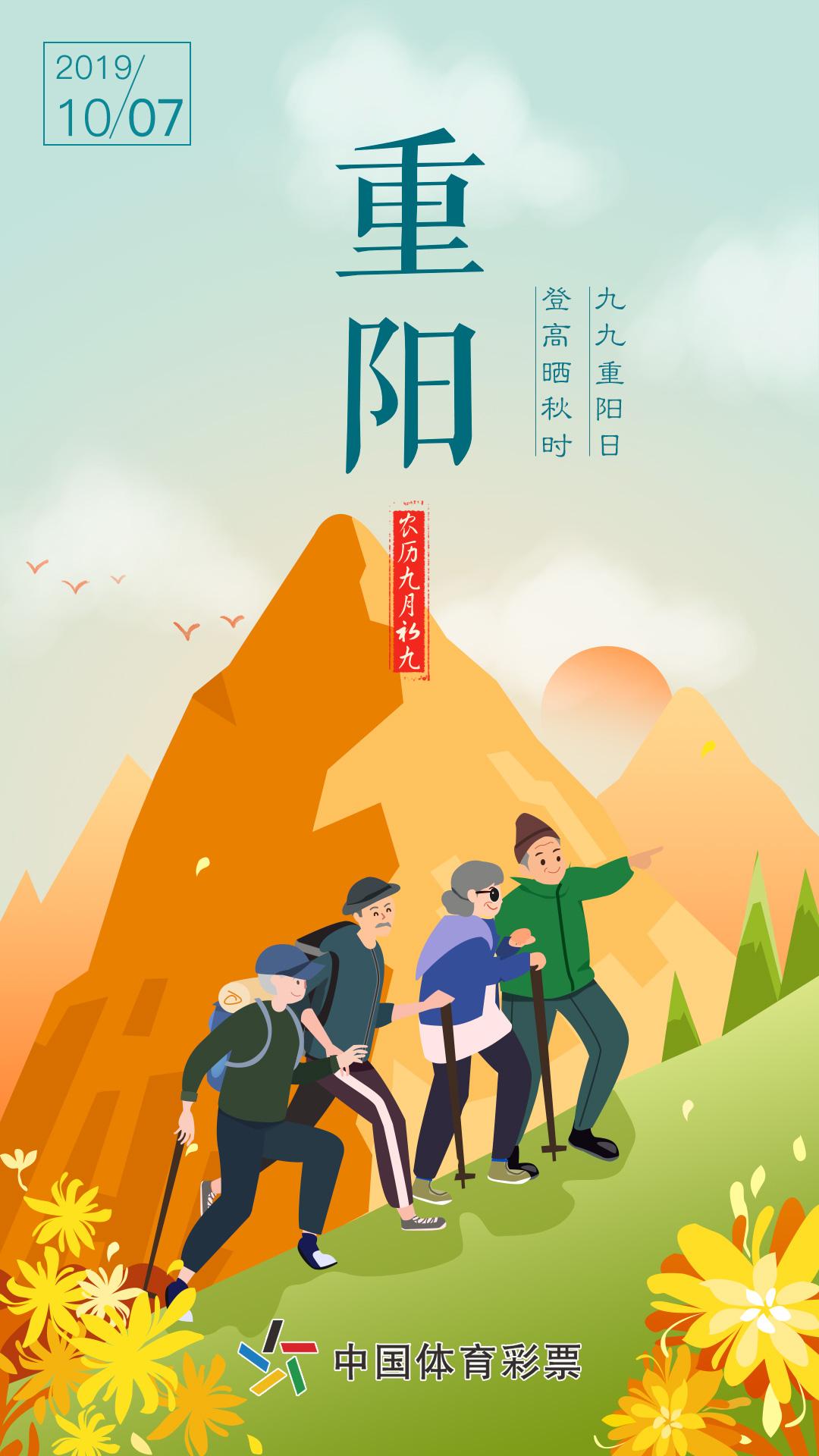 重阳节电子海报.jpg