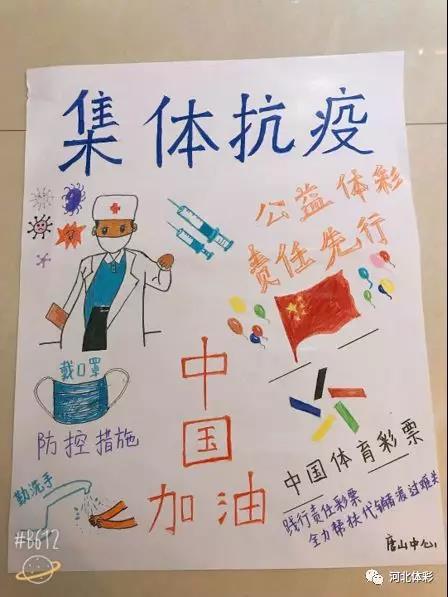 守望相助,风雨同舟,唐山体彩人手绘海报为抗疫助力图片