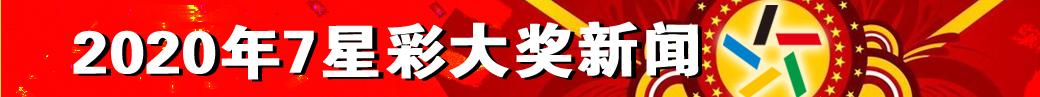 banner20207xc.jpg
